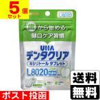 ■ポスト投函■[UHA味覚糖]デンタクリア タブレット ヨーグルト 21粒【5個セット】
