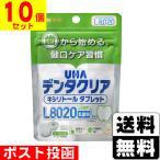 ■ポスト投函■[UHA味覚糖]デンタクリア タブレット ヨーグルト 21粒【10個セット】