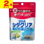 ■ポスト投函■[UHA味覚糖]シタクリア タブレット ライムミント 21粒【2個セット】