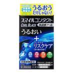【第3類医薬品】[ライオン]スマイルコンタクト クールブラック 12ml/目薬/うるおい