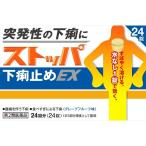 【第2類医薬品】 ■ DM便 ■ ストッパ下痢止めEX 24錠ポスト投函 [送料無料]
