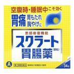 【第2類医薬品】スクラート胃腸薬(顆粒)34包/胃の痛み/胃もたれ/胸やけ/むかつき