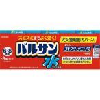 【第2類医薬品】水ではじめる バルサン 6〜8畳用【3個セット】
