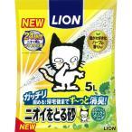 [ライオン]ニオイをとる砂 リラックスグリーンの香り 5L/猫砂/ねこ用トイレ/ペット