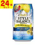 [アサヒ]スタイルバランス レモンサワーテイスト 350ml【1ケース(24本入)】/ノンアルコール/カロリーゼロ/糖質ゼロ