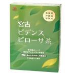 宮古ビデンス ピローサ茶 30包/健康茶