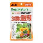 Dear-Natura Style(ディアナチュラ) 20種類の国産野菜 80粒