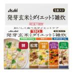 [アサヒ]リセットボディ 発芽玄米入りダイエットケア雑炊 5食入/ダイエットケア/雑穀/簡単/フリーズドライ