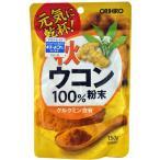 【数量限定】[オリヒロ]秋ウコン粉末100% 150g[アウトレット](賞味期限:2019年2月16日まで)