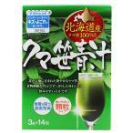 【数量限定】[オリヒロ]クマ笹青汁 3g×14包[アウトレット](賞味期限:2018年12月7日まで)
