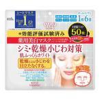 [コーセー]クリアターン 薬用美白 肌ホワイト マスク 50枚入/シートマスク/オールインワン