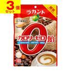 ■ポスト投函■[サラヤ]ラカント カロリーゼロ飴 ミルク珈琲味 60g【3個セット】