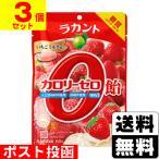 ■ポスト投函■[サラヤ]ラカント カロリーゼロ飴 いちごミルク味 60g【3個セット】