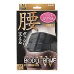 [中山式]ボディフレーム腰用ハードダブル Mサイズ/サポーター/コルセット/固定/腰痛予防