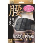 [中山式]ボディフレーム腰用ハードダブル Lサイズ/サポーター/コルセット/固定/腰痛予防