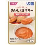 [ホリカフーズ]おいしくミキサー 鶏肉のトマト煮 50g(UD:かまなくてよい)