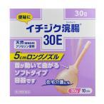 【第2類医薬品】[イチジク製薬]イチジク浣腸30E 30g×10個