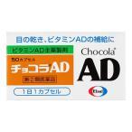 【第(2)類医薬品】チョコラAD 50カプセル / エーザイ / 目の乾き