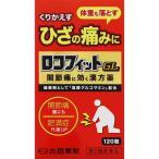 【第2類医薬品】[太田胃散]ロコフィットGL 防已黄耆湯エキス 120錠
