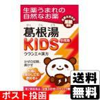 【第2類医薬品】[クラシエ製薬]カンポウ専科葛根湯KIDS(小児用) 9包/寒気/子供