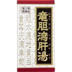 【第2類医薬品】[クラシエ]漢方薬 竜胆瀉肝湯エキス錠 180錠 / りゅうたんしゃかんとう