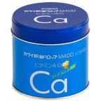 【第(2)類医薬品】カワイ肝油ドロップM400 180錠ビタミンA/ビタミンD/カルシウム