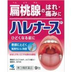 【第3類医薬品】[小林製薬]ハレナース 9包/扁桃腺のはれ/扁桃炎/のどの痛み/のどのはれ/咽頭炎/口内炎