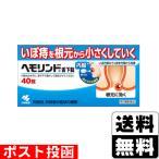 【第2類医薬品】[小林製薬]ヘモリンド舌下錠 40錠入
