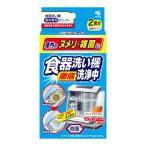 食器洗い機洗浄中 40g×2包