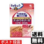 ■DM便■ナットウキナーゼ・DHA・EPA(30粒)約30日分ポスト投函 [送料無料]