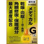 【第2類医薬品】[参天製薬]サンテメディカルガードEX 12ml / 目薬 / 眼炎 / 眼病予防