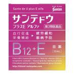 【第3類医薬品】サンテドウプラスE アルファ 12ml