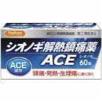 【第(2)類医薬品】ハピコム シオノギ解熱鎮痛剤ACE 60錠 【おひとり様1個まで】