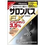 【第2類医薬品】サロンパスEX 60枚・5.4cm×8.56cm