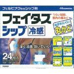 【第2類医薬品】【セ税】[久光製薬]フェイタスシップ 24枚入/湿布