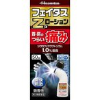 【第2類医薬品】フェイタスZαローション 50ml / 首・肩のつらい痛み / 塗るタイプ / ジクロフェナクナトリウム