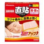 [久光製薬]サロンシップ温熱用具直貼 Sサイズ 6枚入/湿布/肩首用
