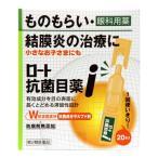 【第2類医薬品】[ロート製薬]ロート抗菌目薬 i  20本