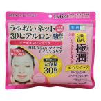 ロート製薬(株)肌研 極潤 3Dパーフェクトマスク 30枚(350mL)