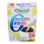 [味の素]甘味料パルスイート カロリーゼロ 144g(1.8g×80本入) / パルスィート / ダイエット / カロリー制限