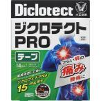 【第2類医薬品】【セ税】[大正製薬]ジクロテクトPROテープ 14枚