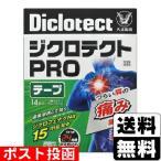 【第2類医薬品】【セ税】■ポスト投函■ジクロテクトPROテープ 14枚