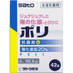 【第2類医薬品】[佐藤製薬]ポリ 42g