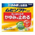 【第3類医薬品】ムヒソフトGX 150g