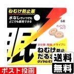 【第3類医薬品】■DM便■睡眠防止薬 ダイヤルモカ 6錠 ポスト投函 [送料無料]