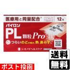 【第(2)類医薬品】■ポスト投函■[シオノギヘルスケア]パイロンPL顆粒Pro 12包入