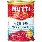 ムッティ ファインカットトマト 400g/缶詰/トマト