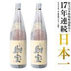 芋焼酎 財宝 スペシャル 25度 一升瓶 1800ml×2本 送料無料 鹿児島 白麹 セット ギフト