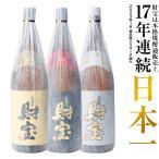 財宝 スペシャル 白麹 日本一 焼酎 一升瓶 セット 180