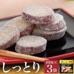 あすつく 甘納豆 芋もっち100g 3袋 (494円/袋) 送料無料 財宝 鹿児島 和菓子 お茶請け 小袋 芋甘納豆菓子 さつまいも